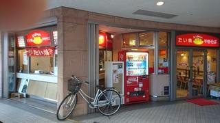 小島屋 2.JPG