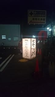 案内行灯 1.JPG